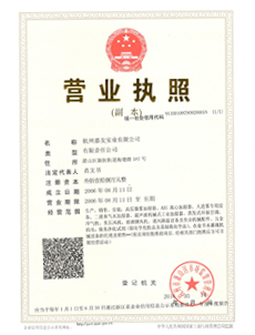 2016新营业执照