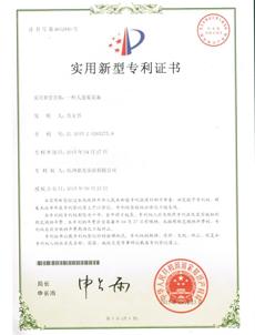 人造雾专利证书