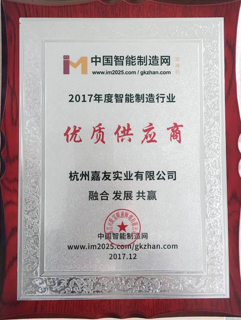 优质供应商证书