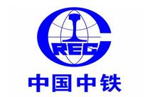 雾王合作客户:中国中铁