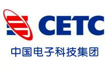 雾王合作客户:中国电子科技集团