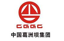 雾王合作客户:中国葛洲坝集团