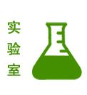 实验室图标