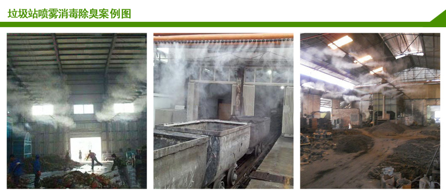 垃圾站喷雾除臭消毒系统案例