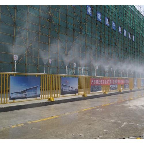 工地喷雾除尘系统