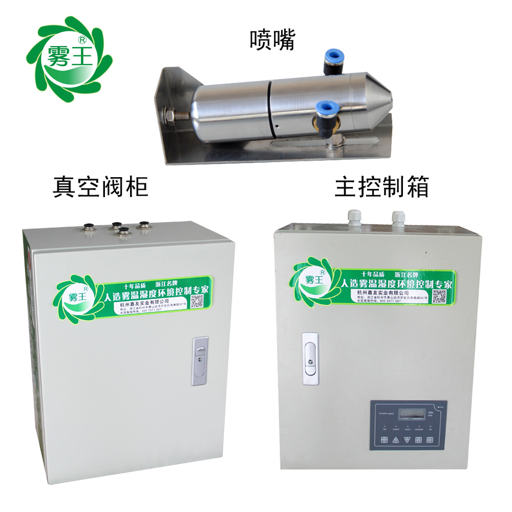 JY-WWQS1干雾加湿器/二流体加湿器